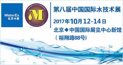 第八届中国国际水技术展