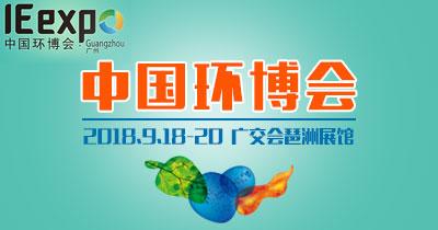 中国环博会广州展