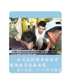 北京四方鼎泰环保科技有限公司