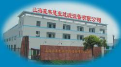 上海星韦慧业过滤设备有限公司