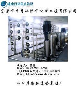 东莞市水中月环保水处理工程设备工厂