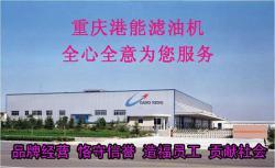 重庆港能滤油机制造有限公司
