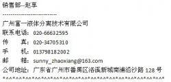 广州富一液体分离技术有限公司