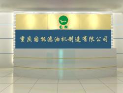 重庆国能滤油机制造有限公司