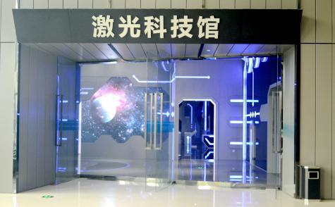 南京先进激光技术科普馆被认定为市级科普基地