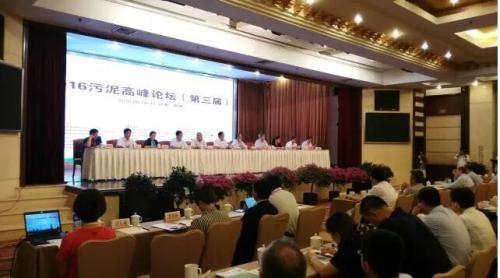 """""""2016污泥高峰论坛(第三届)""""在郑州闭幕"""