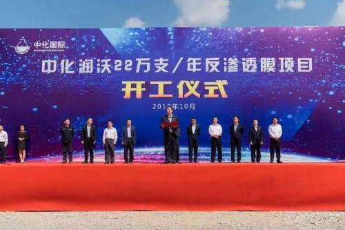 中化国际年产22万支反渗透膜工厂在宁波象山开建