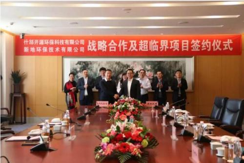 超临界成套设备供货及运维合作签约