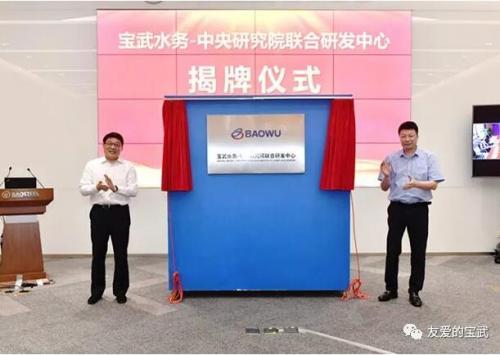 宝武水务—中央研究院联合研发中心成立
