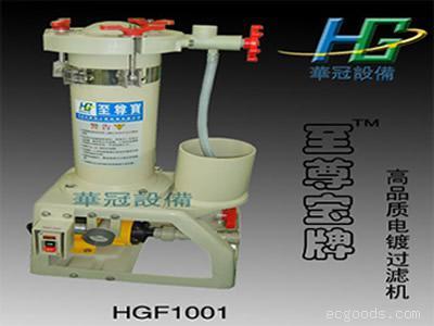 过滤机HGF-1001