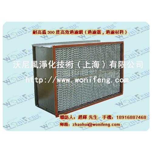 耐高温HEPA-耐高温空气过滤网