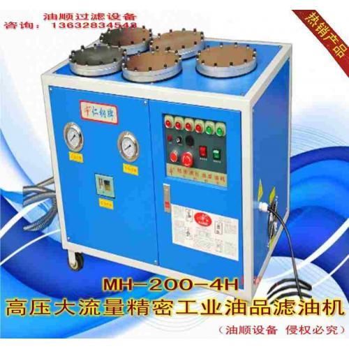 油顺机械设备液压油滤油机