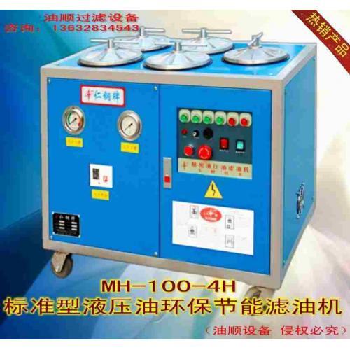 注塑机精密液压油滤油机YS-100-6R