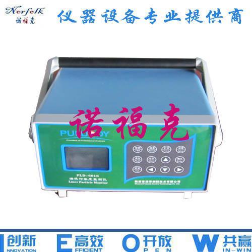 便携油液污染度分析仪
