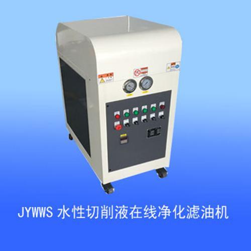JYWWS水性切削液在线净化滤油机、乳化液、全合成、在线过滤