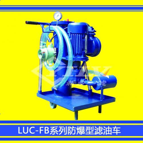 铝壳电机LUC-FB系列防爆型精细滤油车滤油机