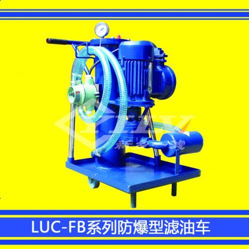 LUC-FB防爆型滤油车