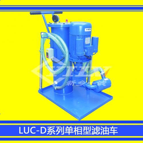 LUC-D单相型滤油车